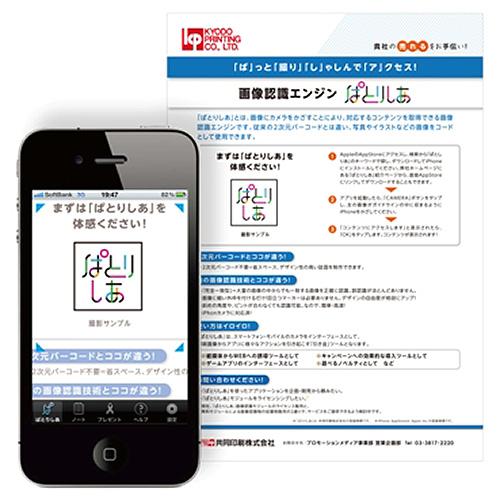 共同印刷「ぱとりしあ 2G」