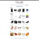 Google ローカルショッピング画像