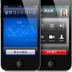 iOS 5向け新音声コントロール技術