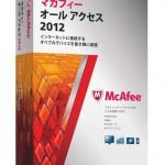 マカフィー オール アクセス 2012