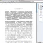 PDF装ったマルウェア