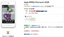 Amazon、iPod touchホワイトモデル入荷