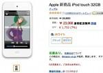 Amazon、iPod touchホワイトモデルを7%オフで発売