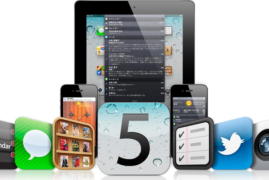 「iOS 5」正式版