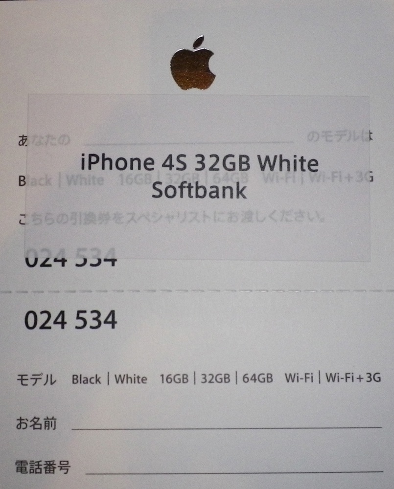 iPhone 4S 整理券