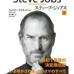Steve Jobs 伝記本 Amazon
