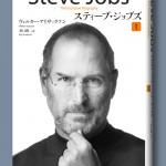伝記本「スティーブ・ジョブズ」(講談社)