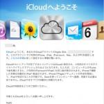 iCloudサービス開始