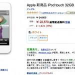 Amaozn、iPod touchなど新モデルを最大8%OFFで発売