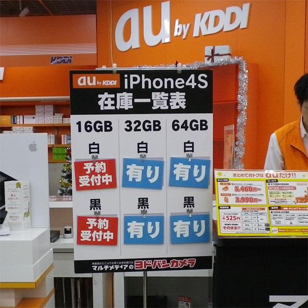 au版「iPhone 4S」在庫情報