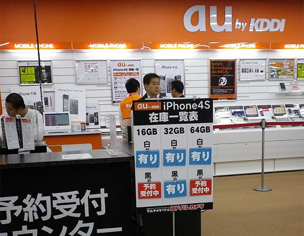 auショップのiPhone 4S在庫状況
