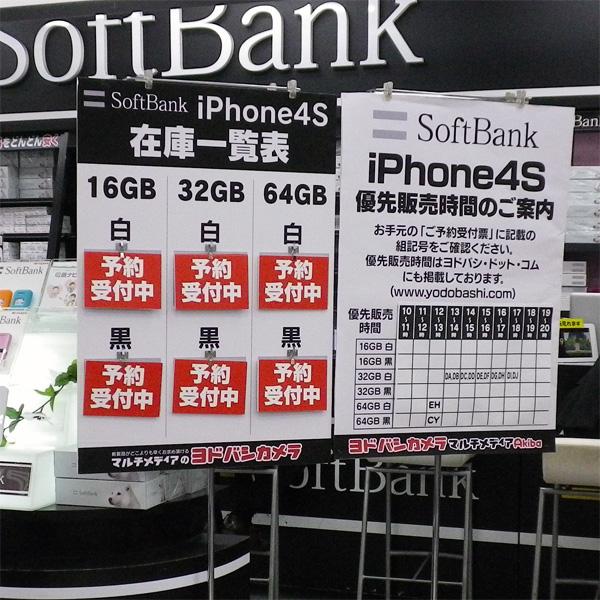 ソフトバンク版「iPhone 4S」在庫情報