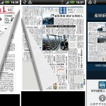 産経新聞 for Android