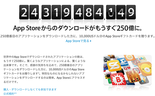 250億Appカウントダウン・プロモーション