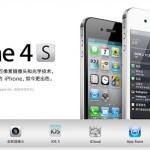 China Telecom、中国でiPhone 4S発売へ