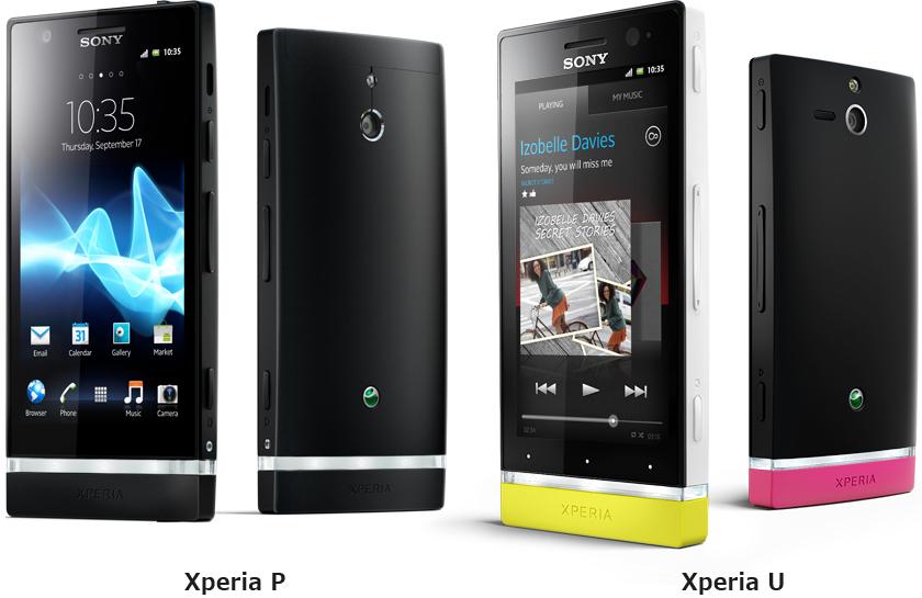 「Xperia P」と「Xperia U」