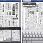 日本経済新聞 for iPad