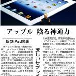 産経新聞:第3世代iPadの紹介記事