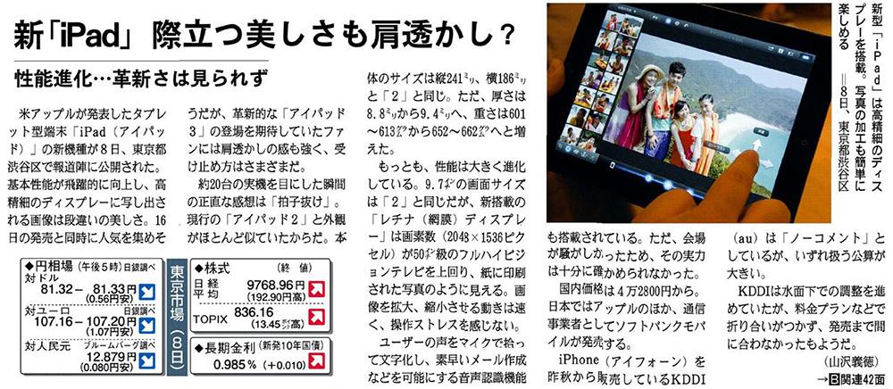 フジサンケイビジネスアイ:新型iPadのネガティブ記事