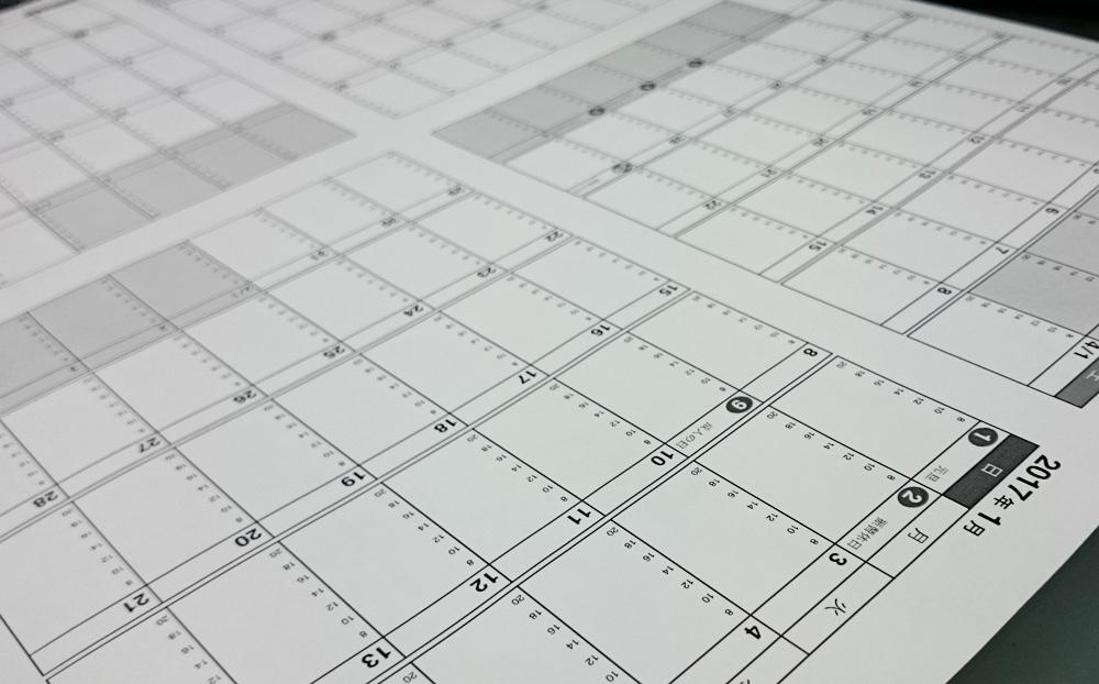 2017年カレンダーPDFデータ